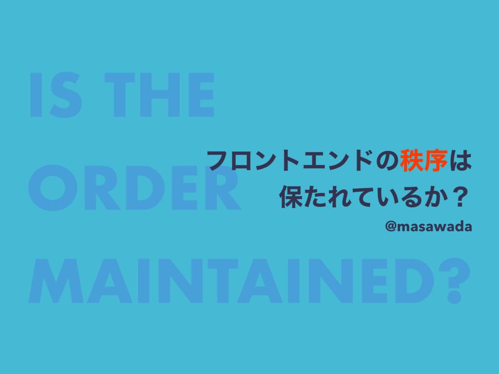 IS THE ORDER MAINTAINED? ϑϩϯτΤϯυͷடং อͨΕ͍ͯΔ͔ʁ...