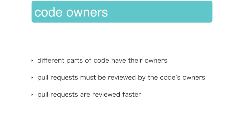 code owners ‣ EJ⒎FSFOUQBSUTPGDPEFIBWFUIFJS...