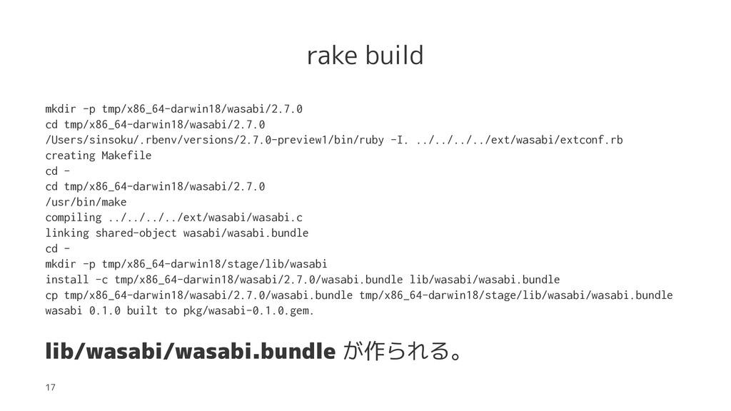 rake build mkdir -p tmp/x86_64-darwin18/wasabi/...