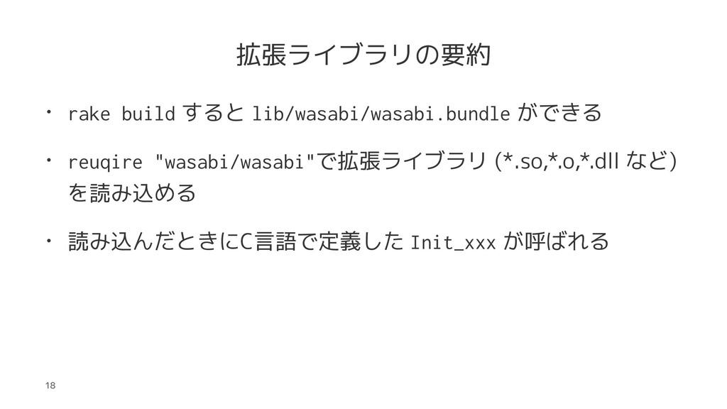 拡張ライブラリの要約 • rake build すると lib/wasabi/wasabi.b...