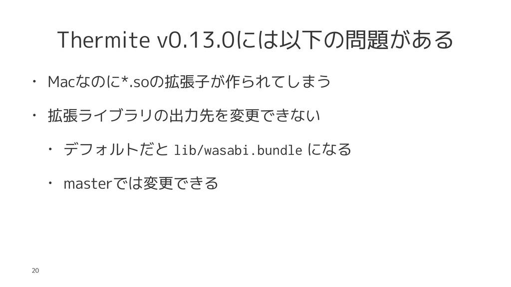 Thermite v0.13.0には以下の問題がある • Macなのに*.soの拡張子が作られ...