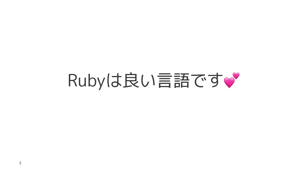 Rubyは良い言語です 3