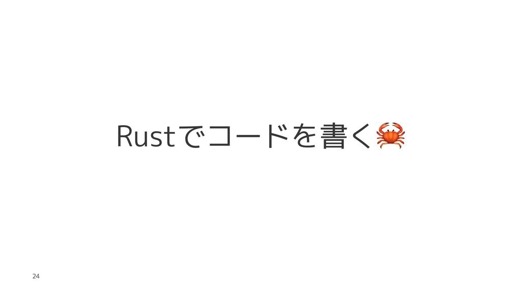 Rustでコードを書く 24