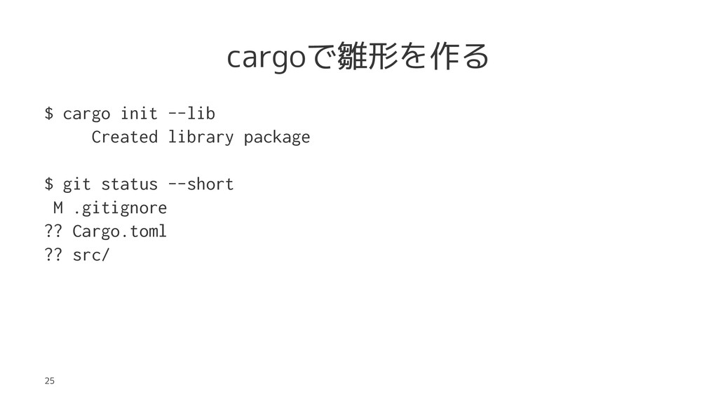 cargoで雛形を作る $ cargo init --lib Created library ...