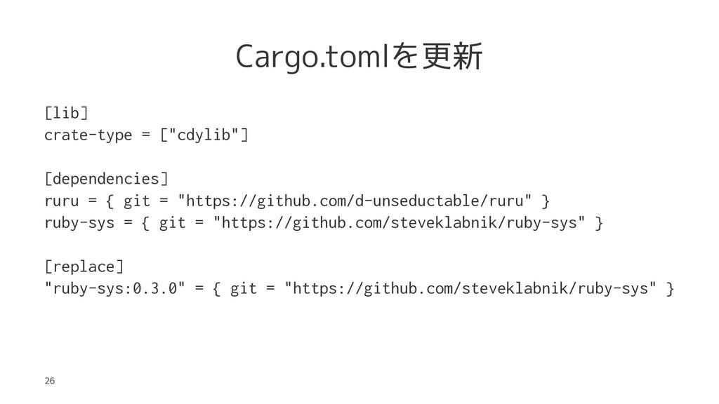 "Cargo.tomlを更新 [lib] crate-type = [""cdylib""] [de..."