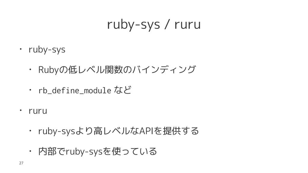 ruby-sys / ruru • ruby-sys • Rubyの低レベル関数のバインディン...