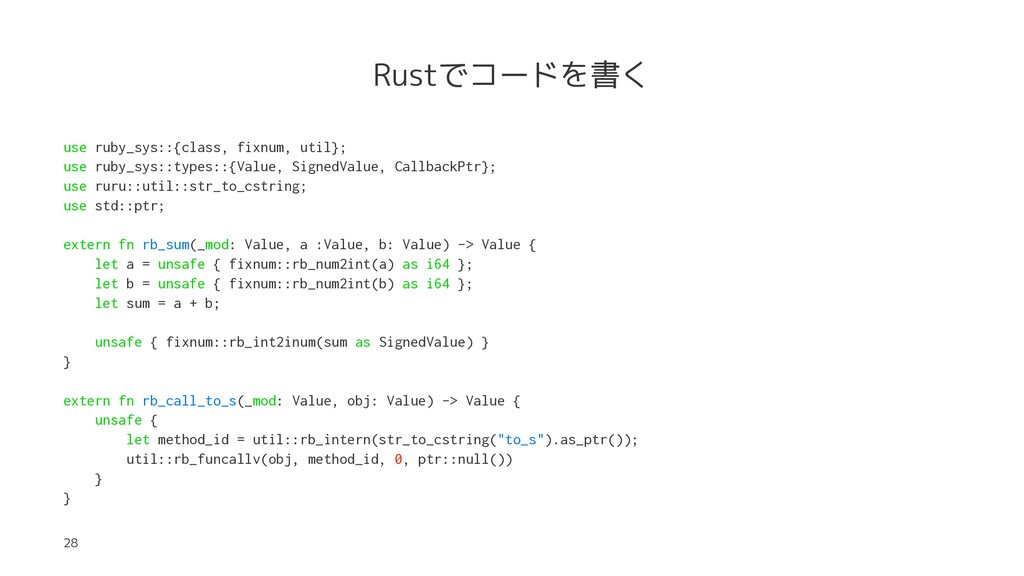 Rustでコードを書く use ruby_sys::{class, fixnum, util}...