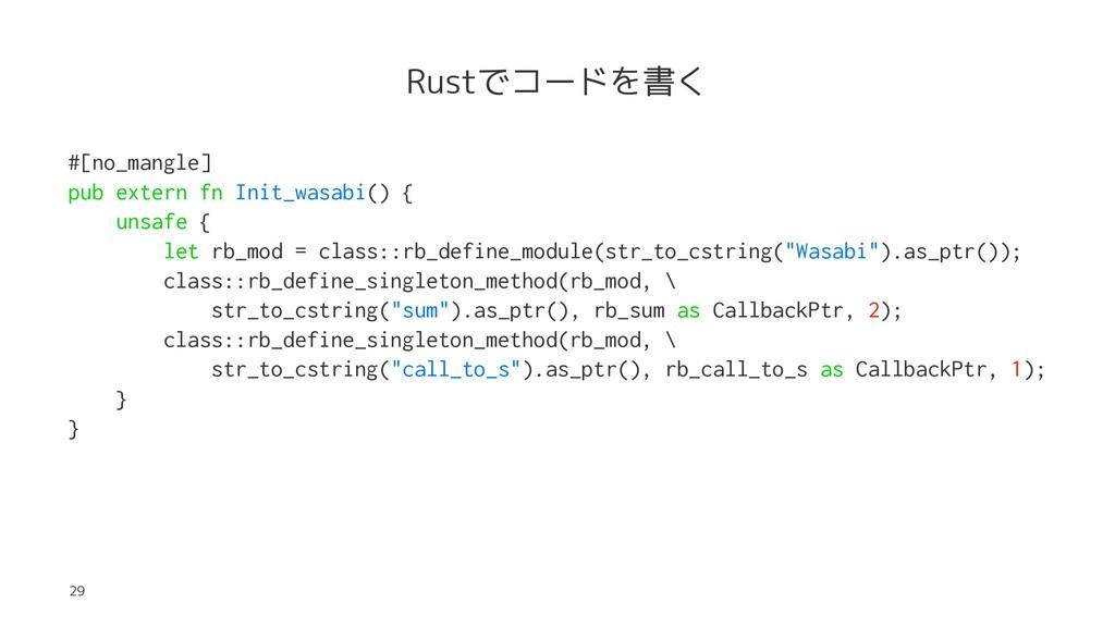 Rustでコードを書く #[no_mangle] pub extern fn Init_was...
