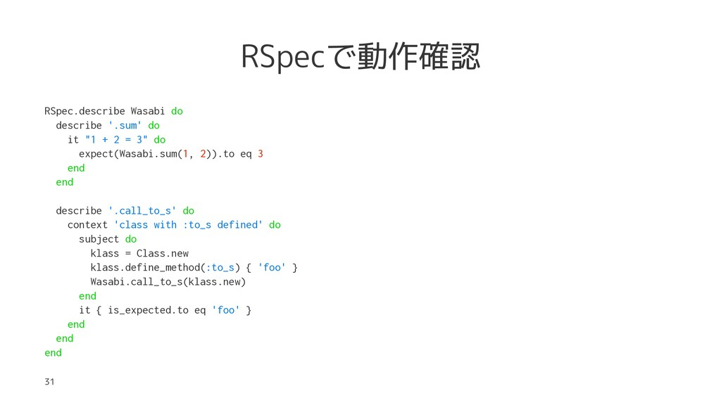 RSpecで動作確認 RSpec.describe Wasabi do describe '....