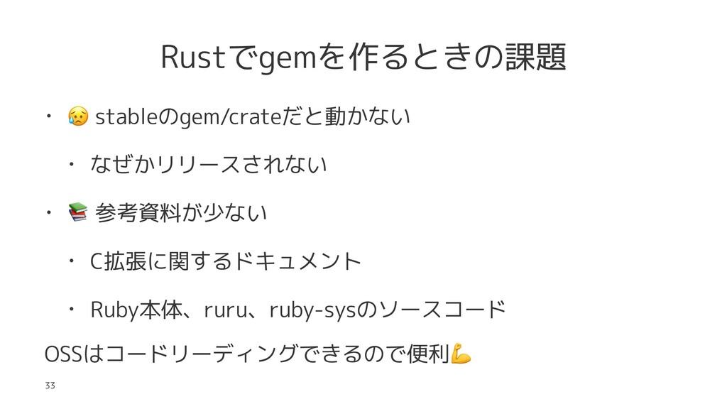 Rustでgemを作るときの課題 • ! stableのgem/crateだと動かない • な...