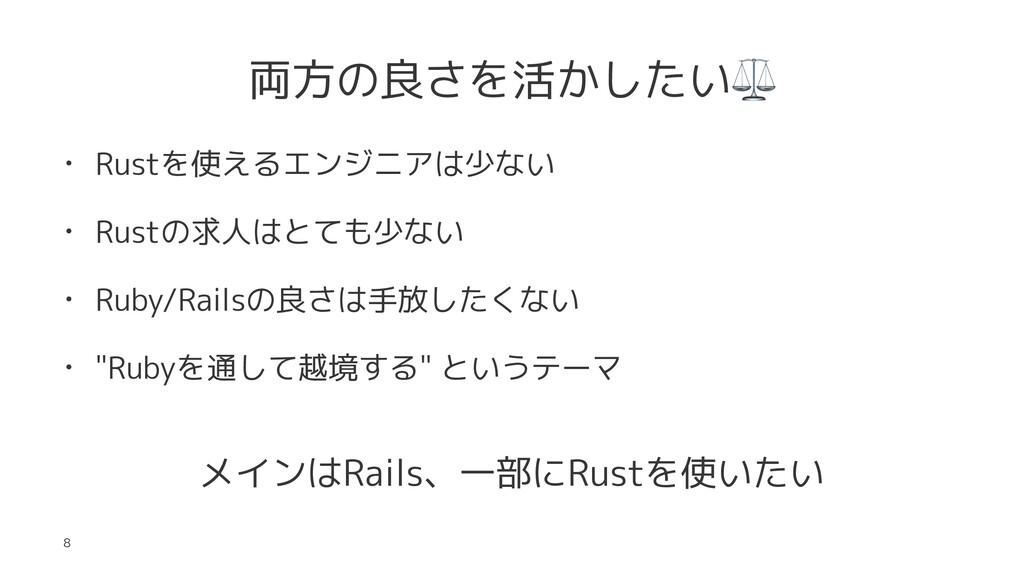 両方の良さを活かしたい • Rustを使えるエンジニアは少ない • Rustの求人はとても少な...
