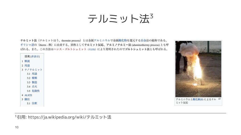 テルミット法3 3 引用: https://ja.wikipedia.org/wiki/テルミ...