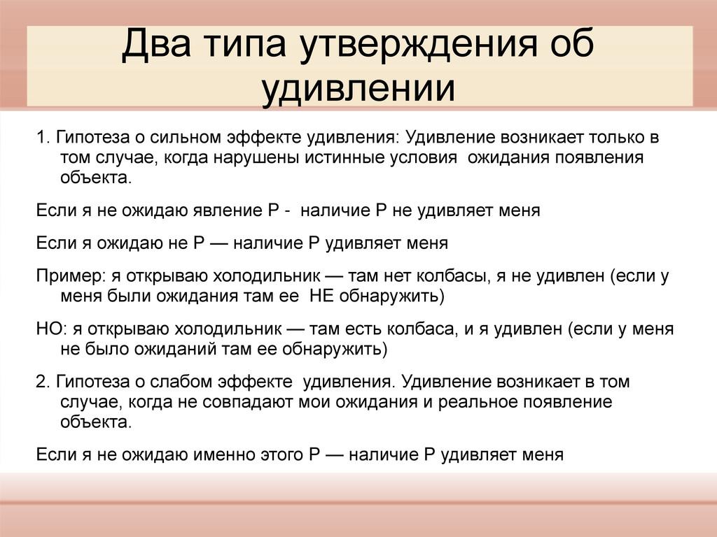 Два типа утверждения об удивлении 1. Гипотеза о...