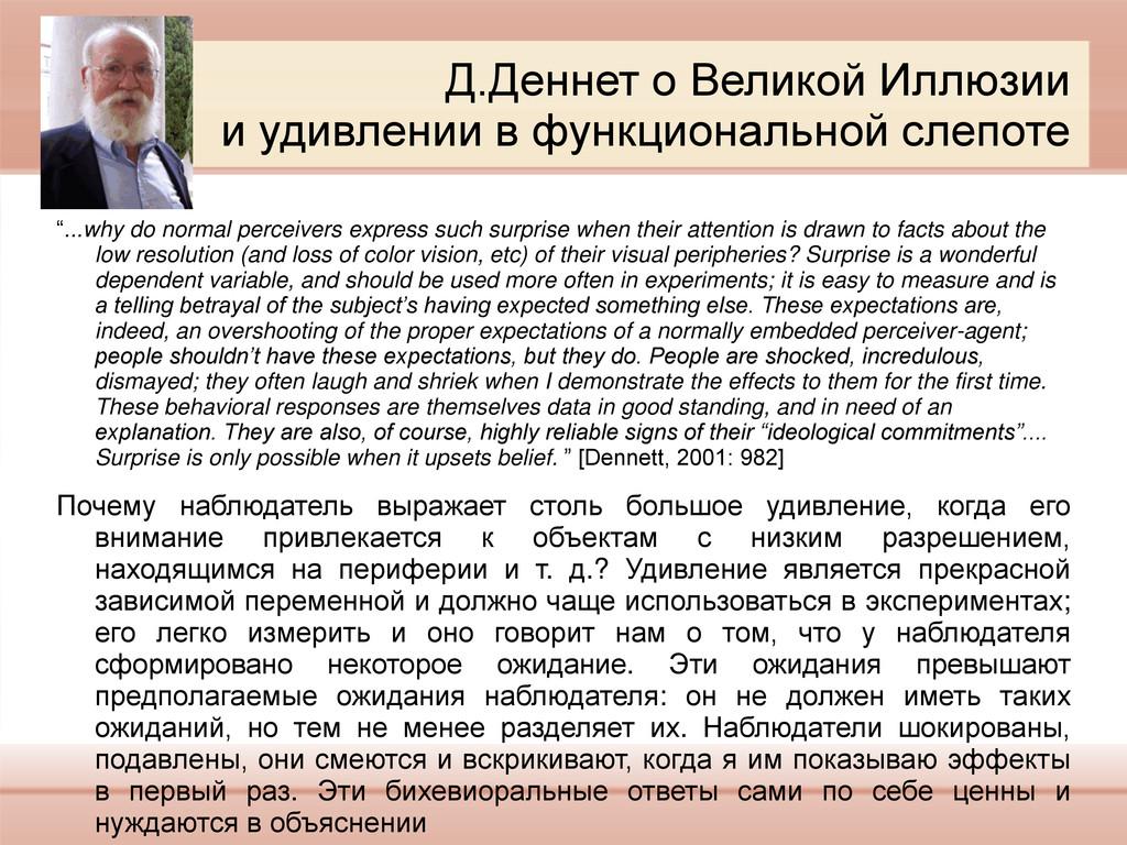 Д.Деннет о Великой Иллюзии и удивлении в функци...