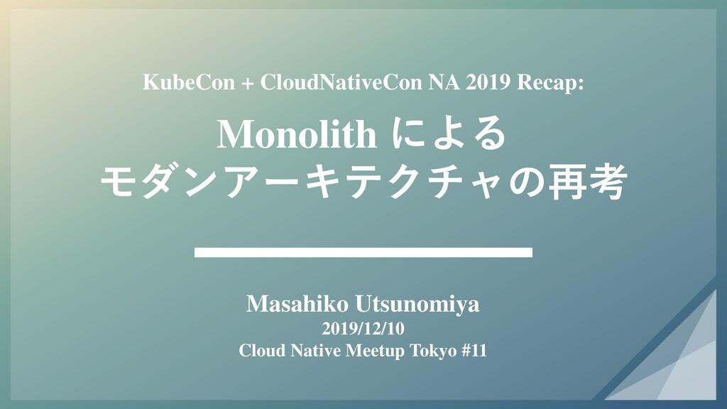 KubeCon + CloudNativeCon NA 2019 Recap: Monolit...