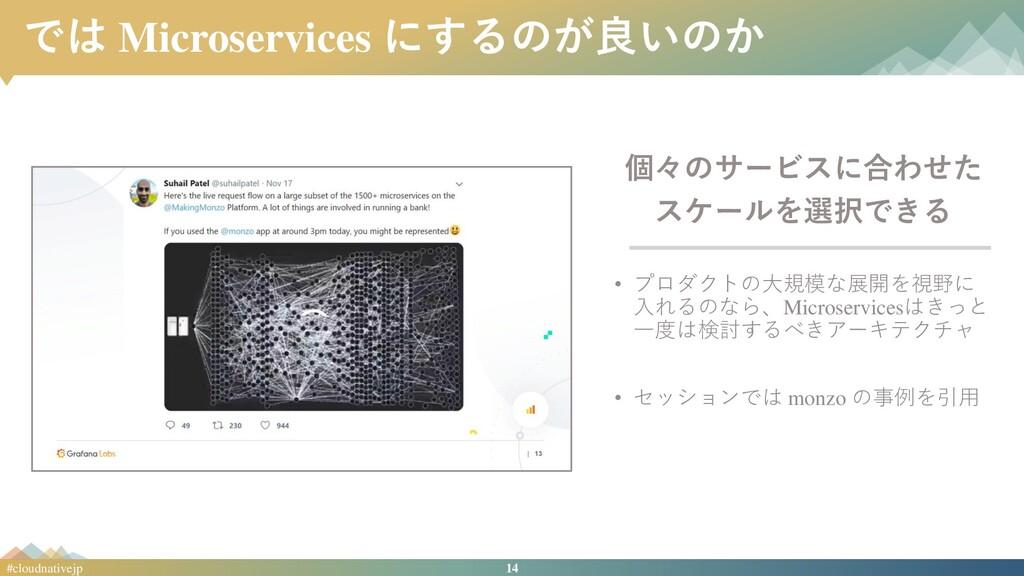14 #cloudnativejp では Microservices にするのが良いのか 個々...