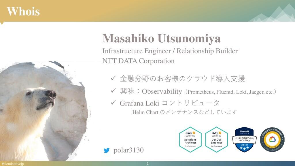 2 #cloudnativejp Whois Masahiko Utsunomiya Infr...