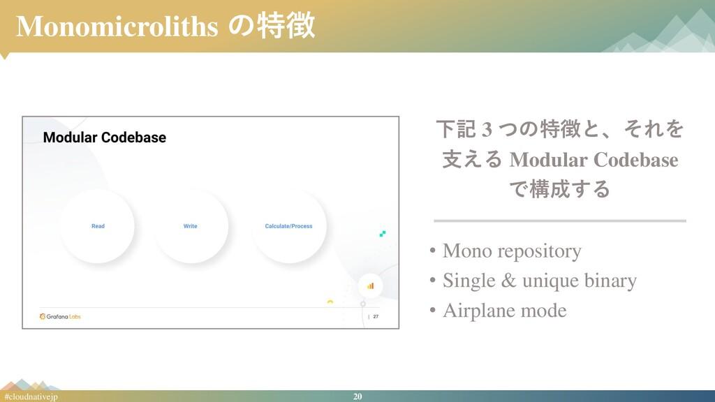 20 #cloudnativejp Monomicroliths の特徴 下記 3 つの特徴と...