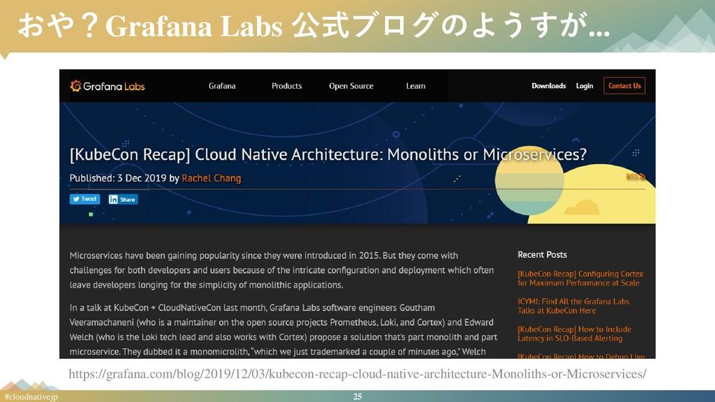 25 #cloudnativejp おや?Grafana Labs 公式ブログのようすが......