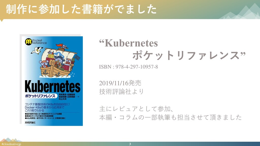 "3 #cloudnativejp 制作に参加した書籍がでました ""Kubernetes ポケッ..."