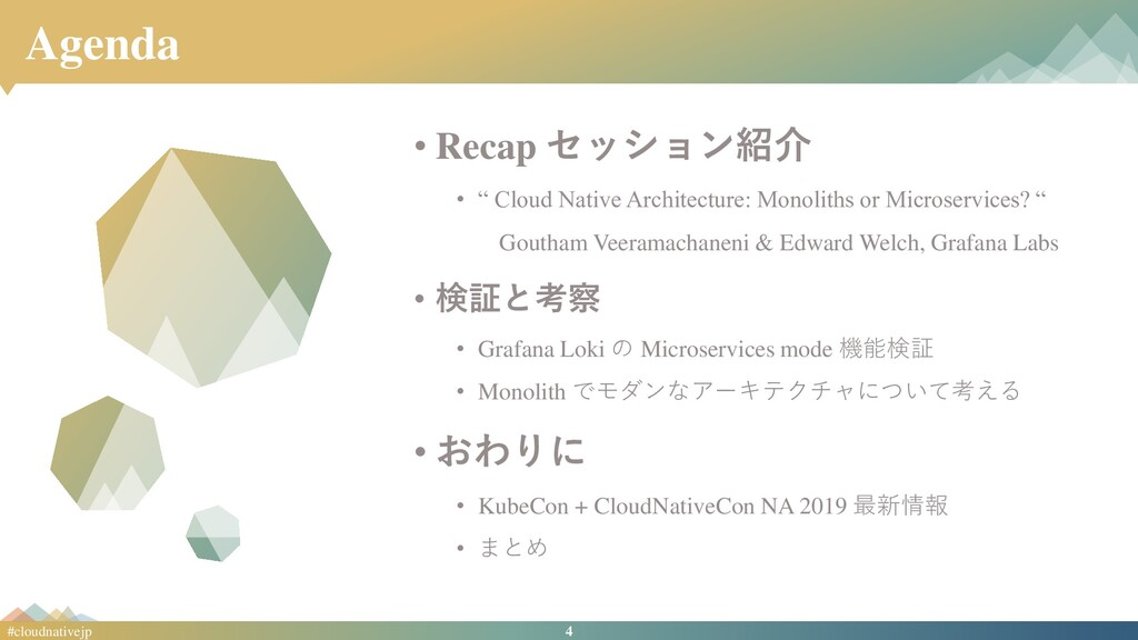 "4 #cloudnativejp Agenda • Recap セッション紹介 • "" Clo..."