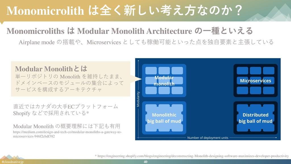 40 #cloudnativejp Monomicrolith は全く新しい考え方なのか? M...
