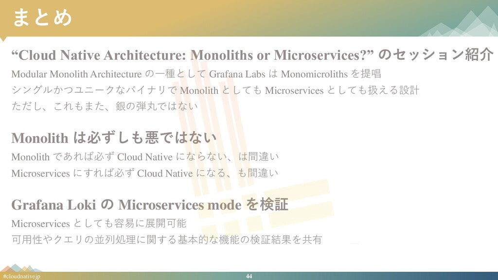 "44 #cloudnativejp まとめ ""Cloud Native Architectur..."