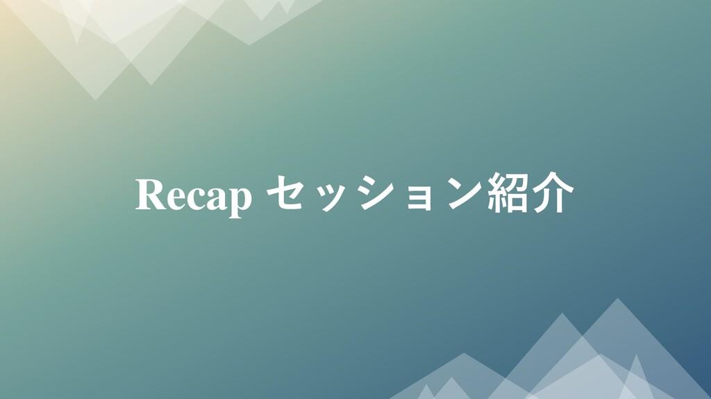 Recap セッション紹介