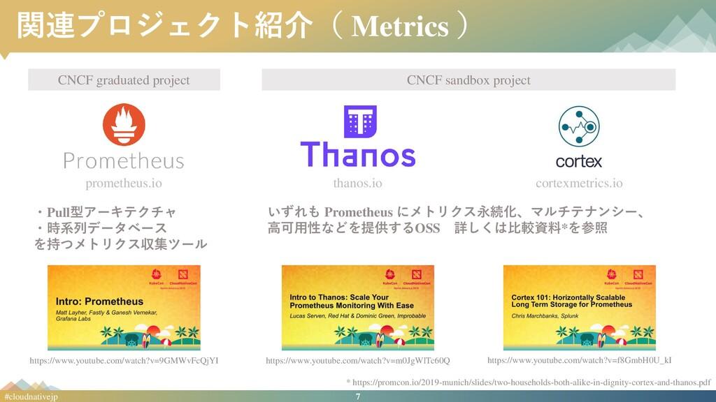 7 #cloudnativejp 関連プロジェクト紹介( Metrics ) https://...