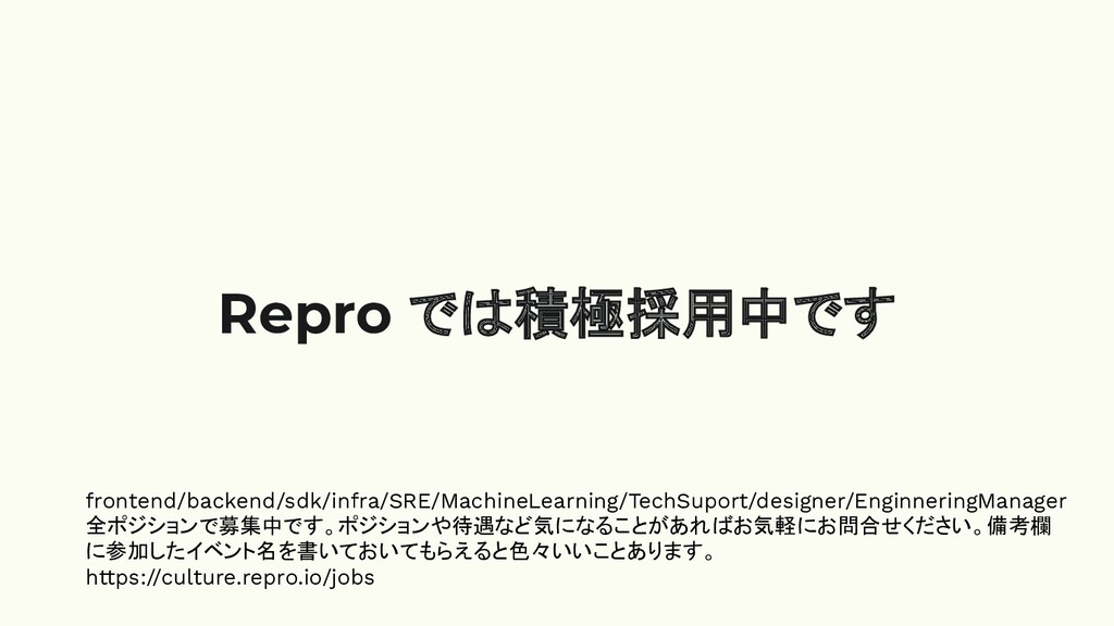 Repro では積極採用中です frontend/backend/sdk/infra/SRE/...
