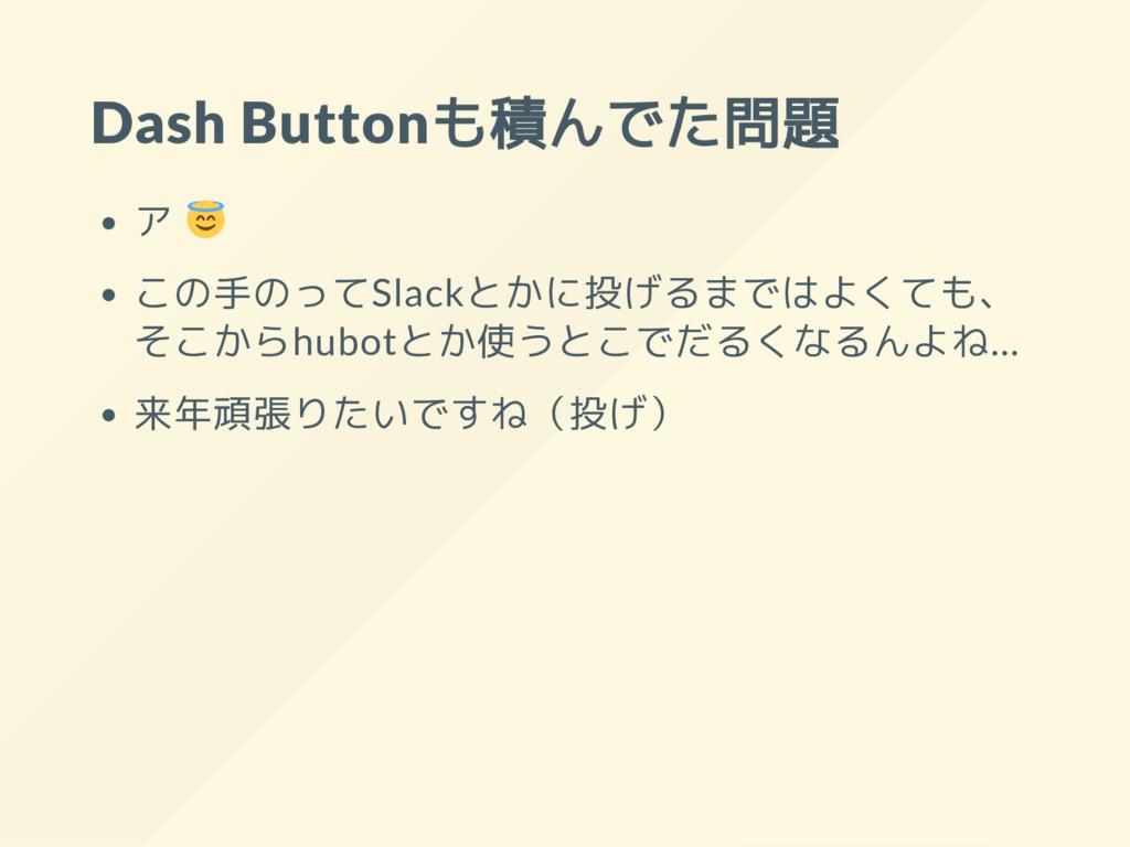 Dash Buttonも積んでた問題 ア この手のってSlackとかに投げるまではよくても、 ...