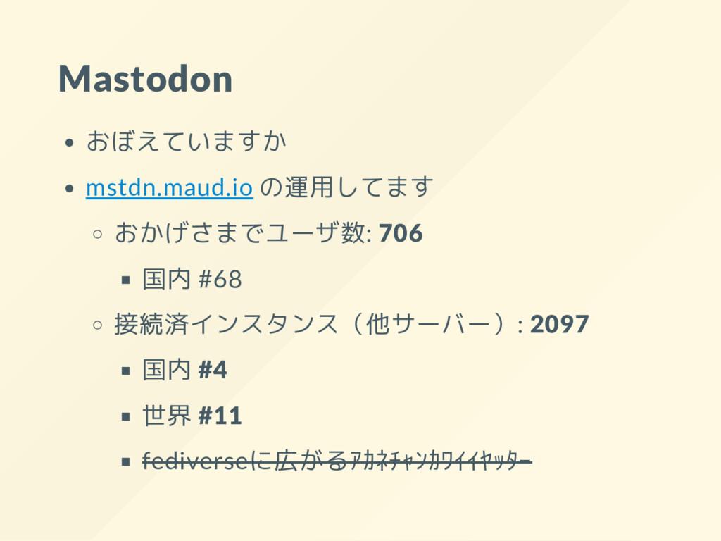 Mastodon おぼえていますか mstdn.maud.io の運用してます おかげさまでユ...