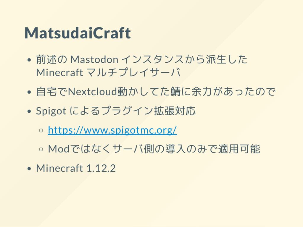 MatsudaiCraft 前述の Mastodon インスタンスから派生した Minecra...