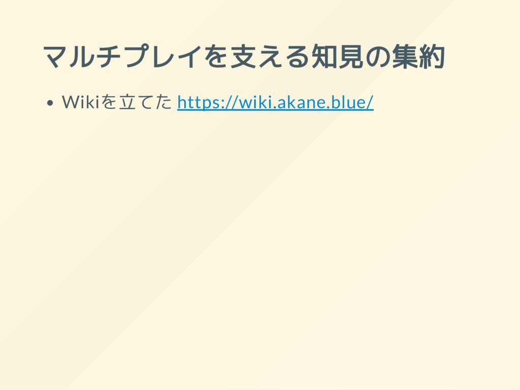 マルチプレイを支える知見の集約 Wikiを立てた https://wiki.akane.blu...