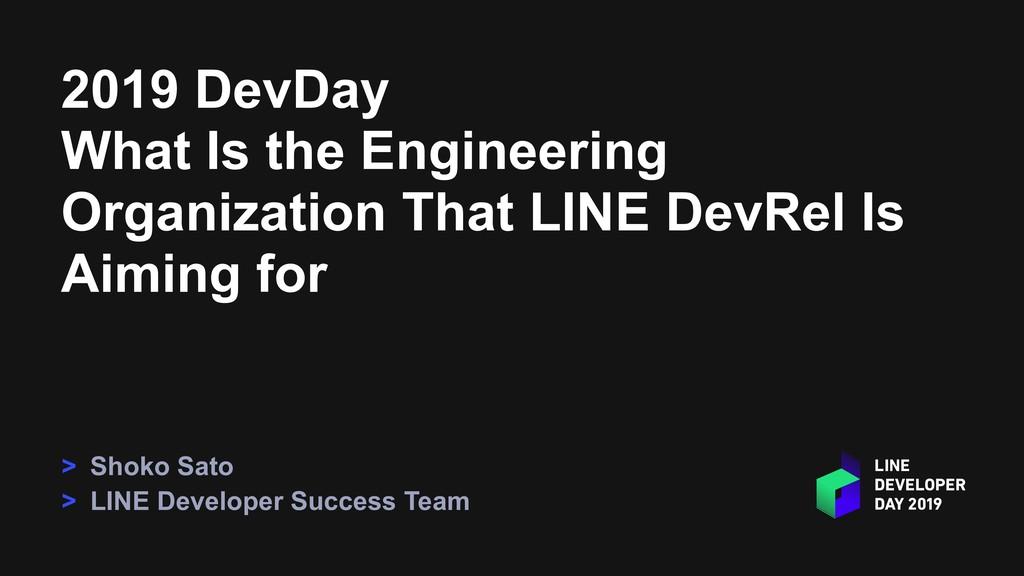 2019 DevDay What Is the Engineering Organizatio...