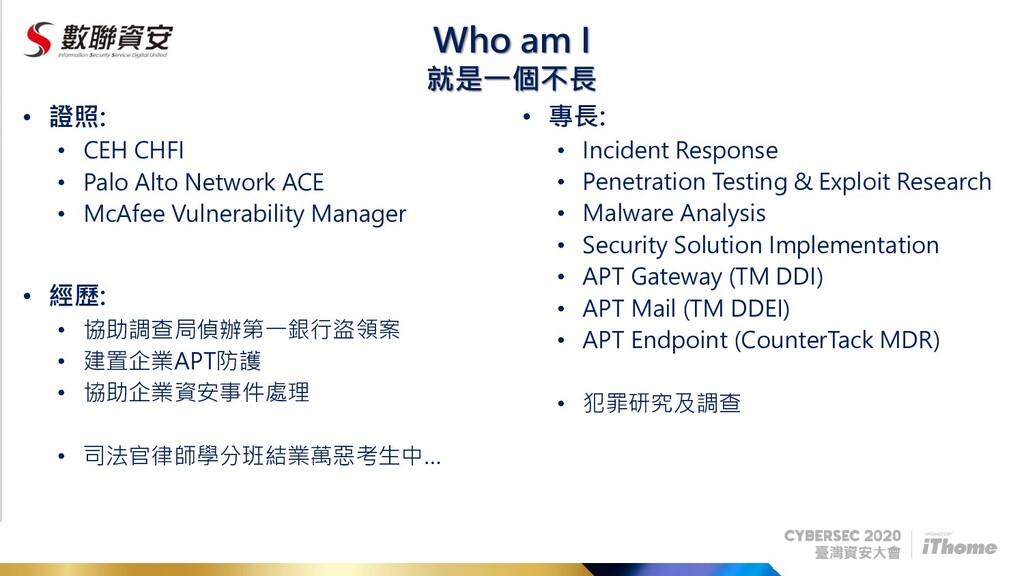 Who am I • 證照: • CEH CHFI • Palo Alto Network A...