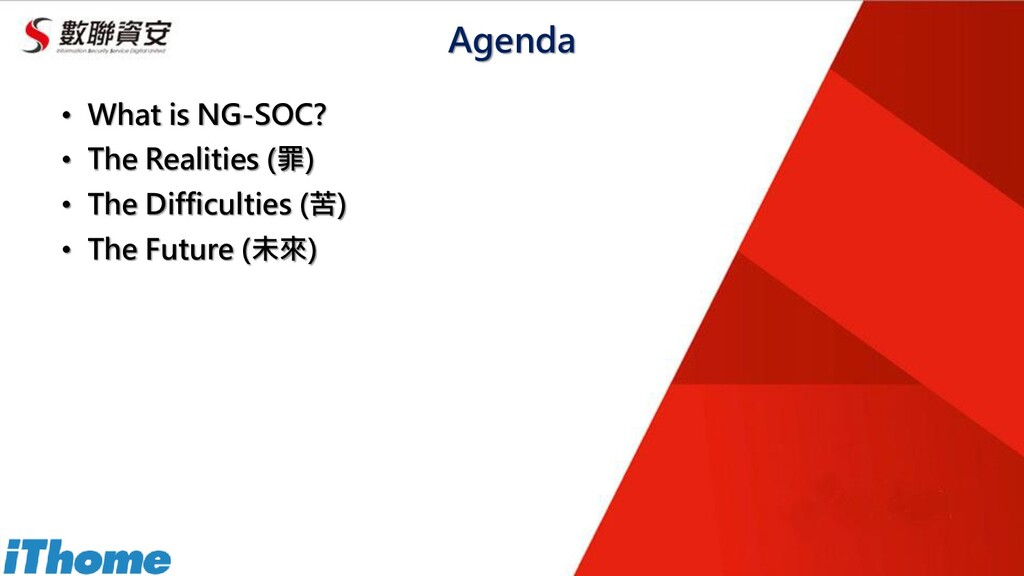 • What is NG-SOC? • The Realities (罪) • The Dif...