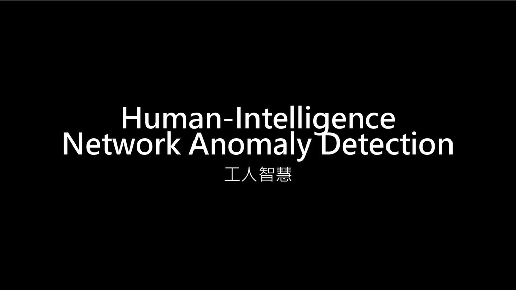 Human-Intelligence Network Anomaly Detection 工人...