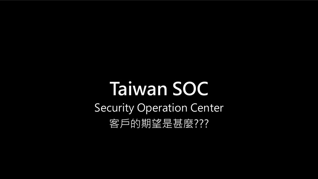 Taiwan SOC Security Operation Center 客戶的期望是甚麼???