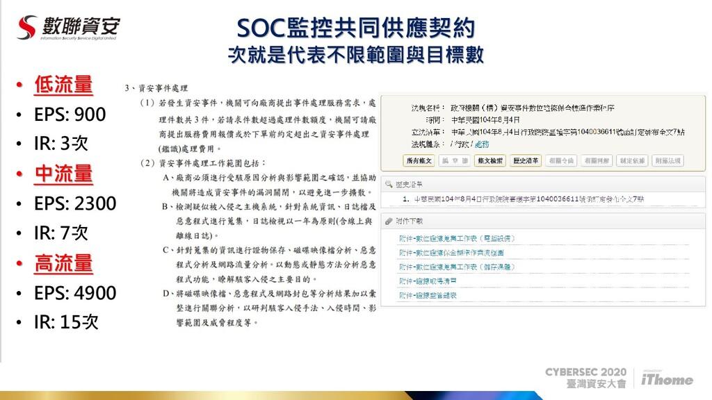 SOC監控共同供應契約 • 低流量 • EPS: 900 • IR: 3次 • 中流量 • E...