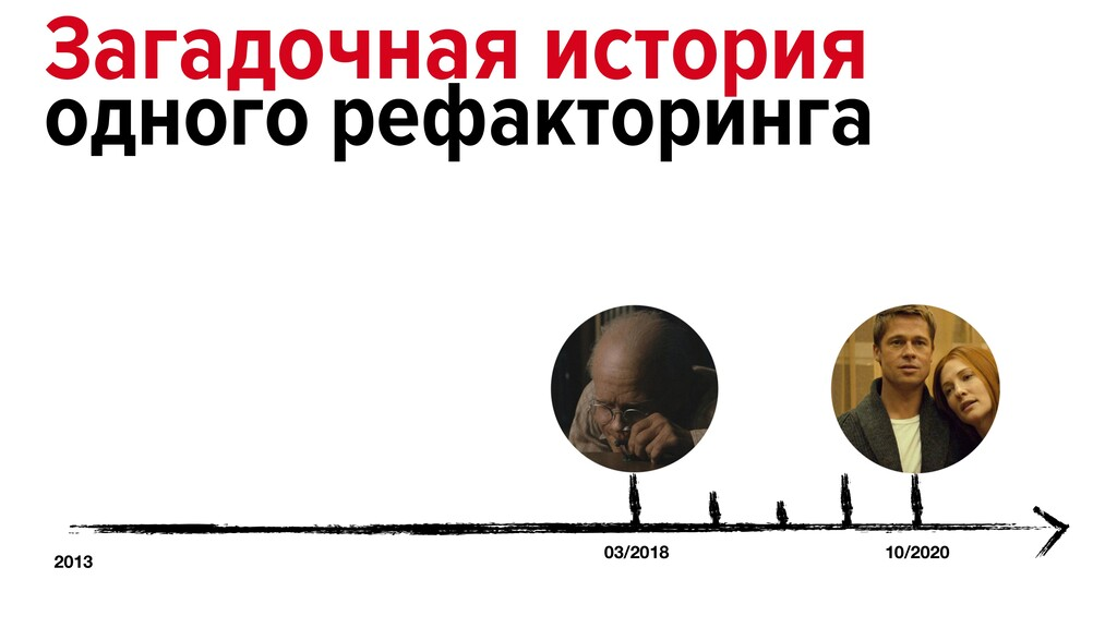 10/2020 03/2018 Загадочная история одного рефак...