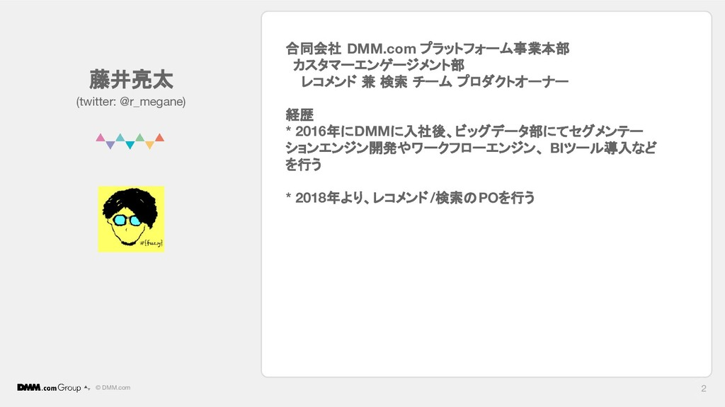 © DMM.com 合同会社 DMM.com プラットフォーム事業本部 カスタマーエンゲージメ...