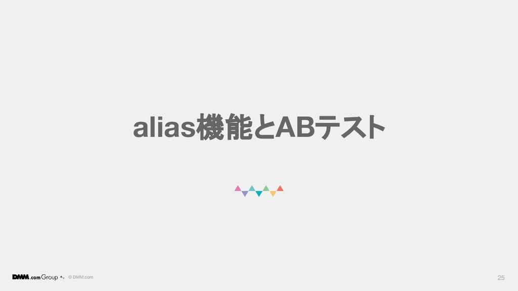© DMM.com alias機能とABテスト 25