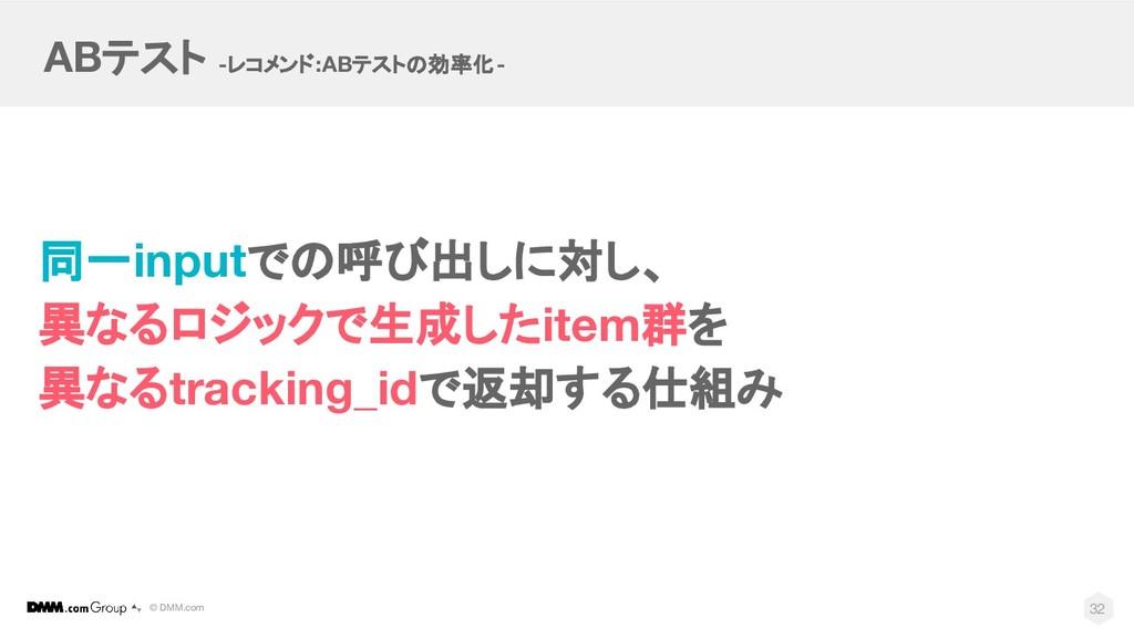 © DMM.com 同一inputでの呼び出しに対し、 異なるロジックで生成したitem群を ...