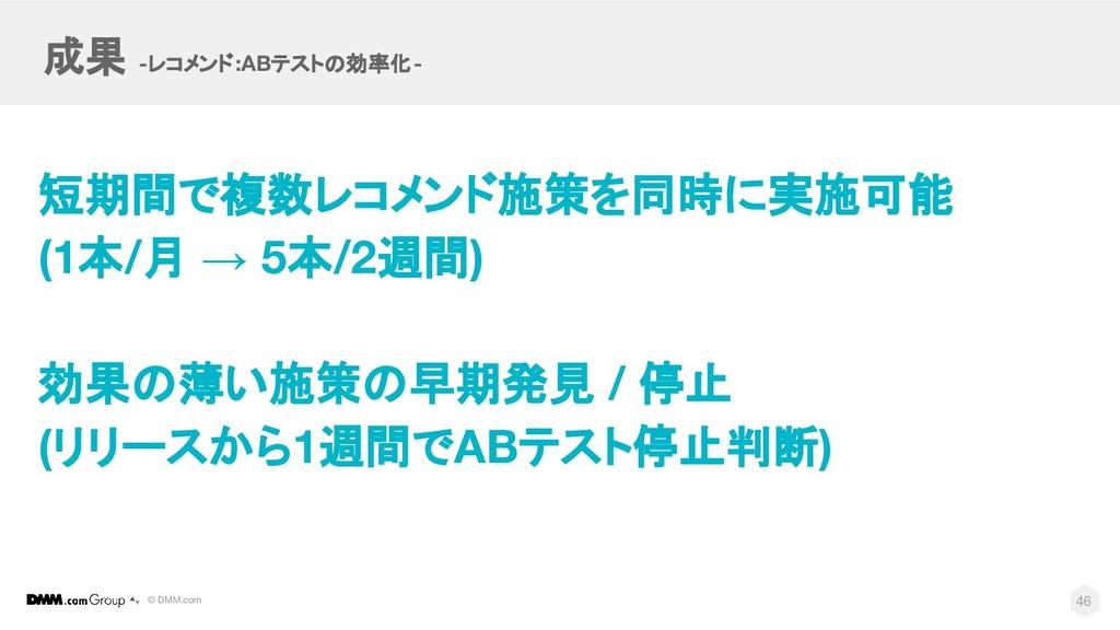 © DMM.com 成果 -レコメンド:ABテストの効率化- 短期間で複数レコメンド施策を同時...