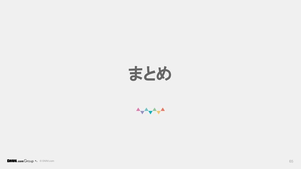 © DMM.com まとめ 65