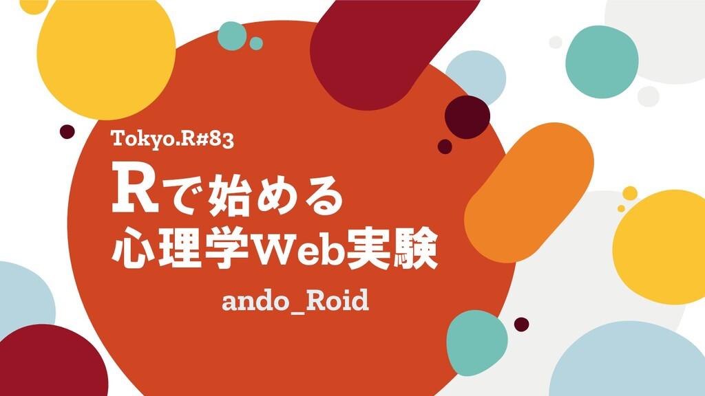 Rで始める 心理学Web実験 ando_Roid Tokyo.R#83