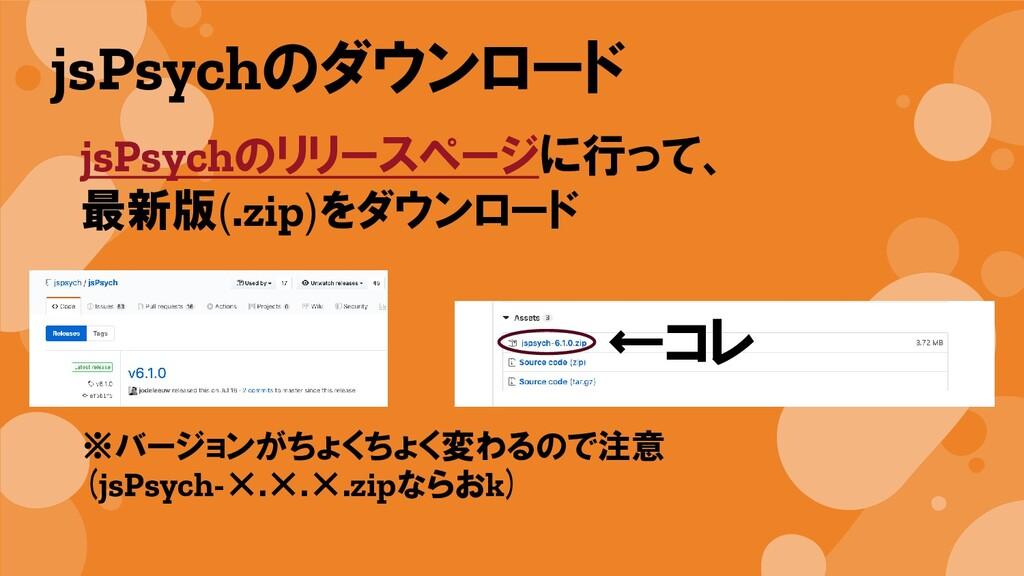 jsPsychのダウンロード jsPsychのリリースページに行って、 最新版(.zip)をダ...