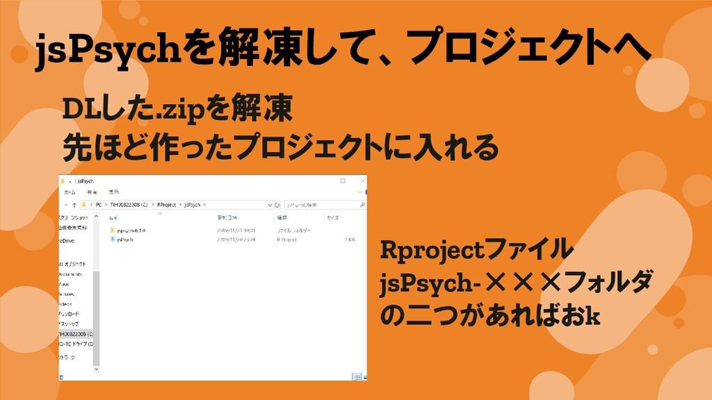 jsPsychを解凍して、プロジェクトへ DLした.zipを解凍 先ほど作ったプロジェクトに入...