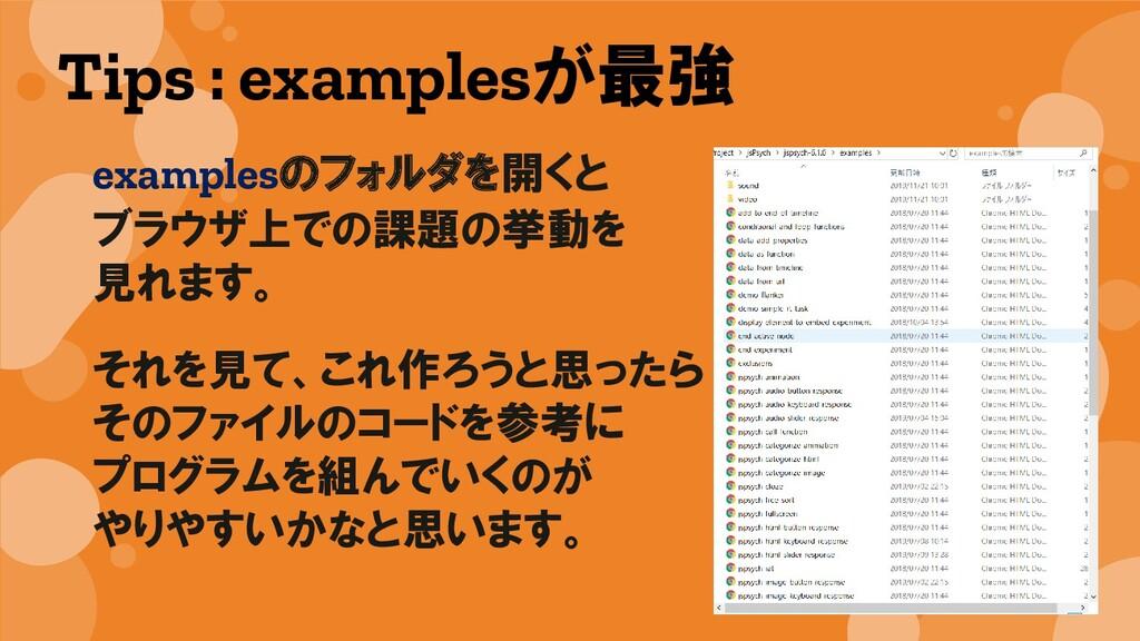 Tips : examplesが最強 examplesのフォルダを開くと ブラウザ上での課題の...